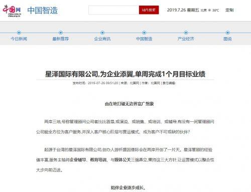 中国网(大陸)報導