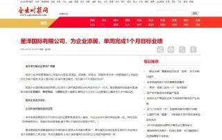 封面-06企业时报网 - www.cqtresearch.com - 星泽国际有限公司,为企业添翼,单周完成1个月目标业绩