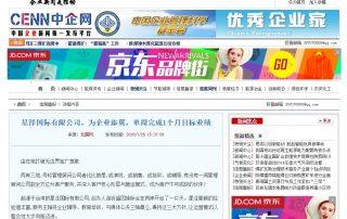封面-08中国企业新闻网 - ny.cenn.com - 星泽国际有限公司,为企业添翼,单周完成1个月目标业绩 -信息播报- 能源频道