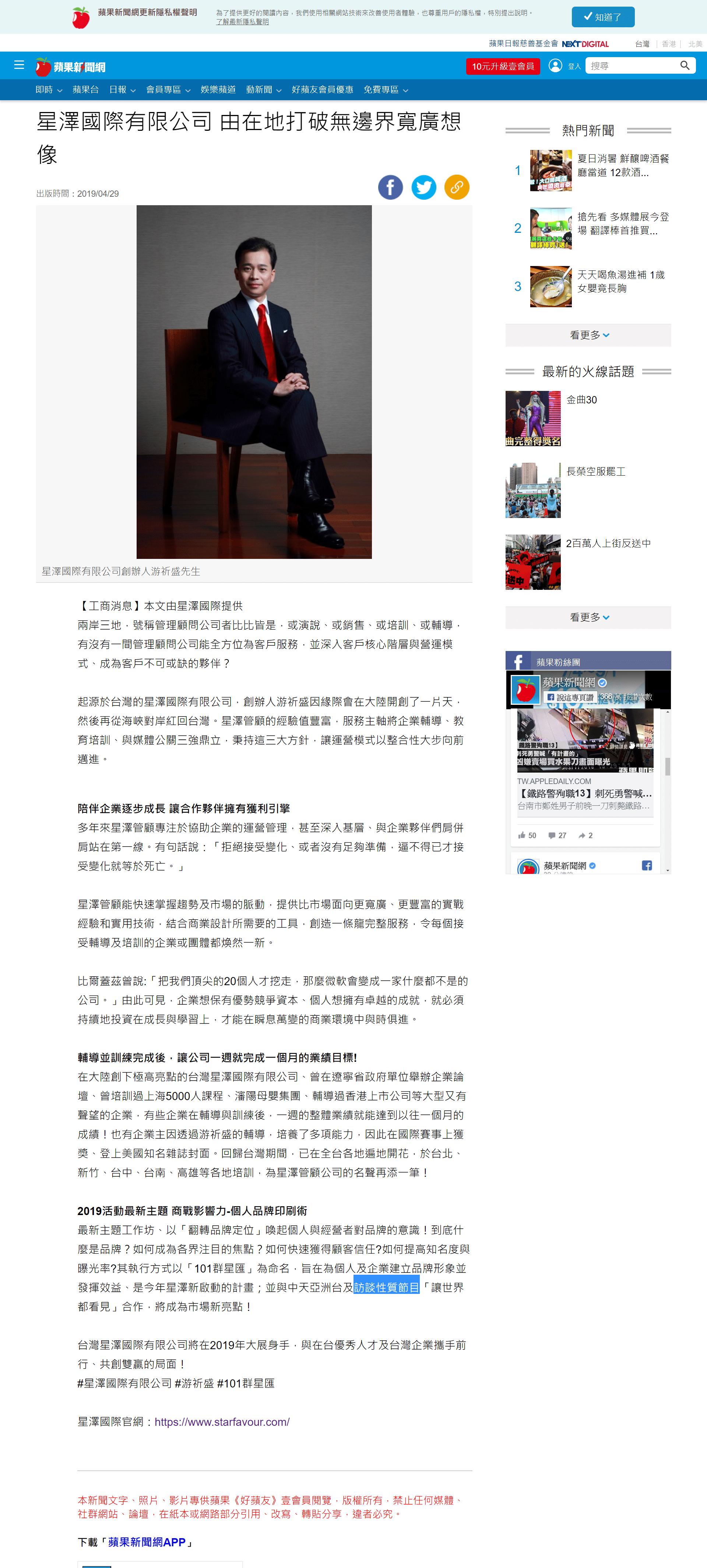 星澤國際-游祈盛