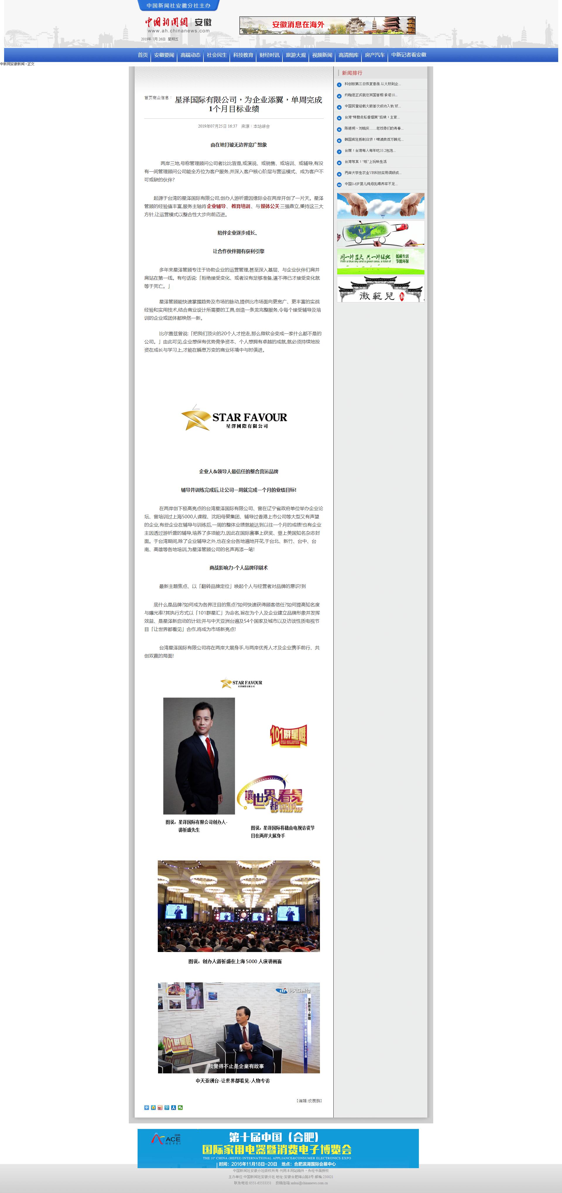 09中新网-安徽新闻 - www.ah.chinanews.com - 星泽国际有限公司,为企业添翼,单周完成1个月目标业绩