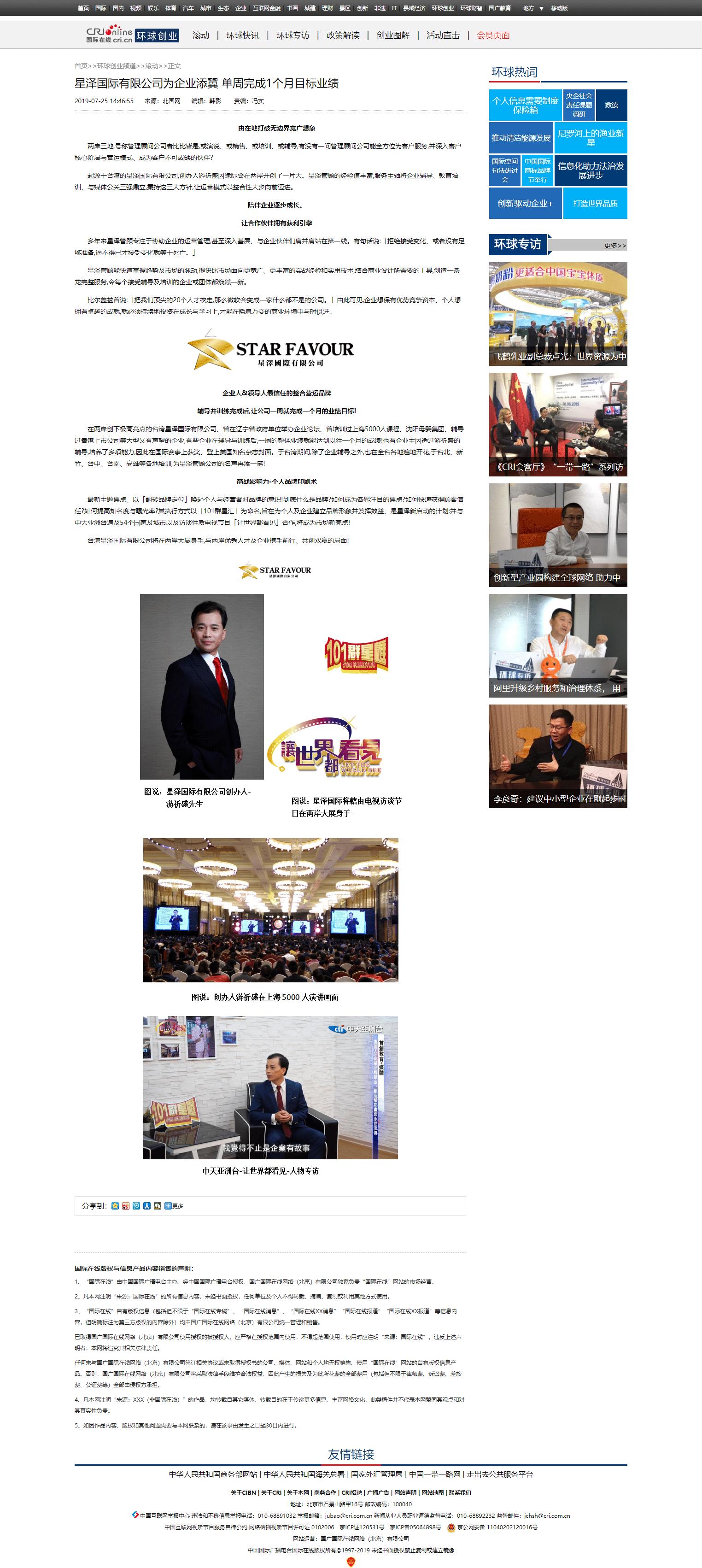 10国际在线 - ge.cri.cn - 星泽国际有限公司为企业添翼 单周完成1个月目标业绩