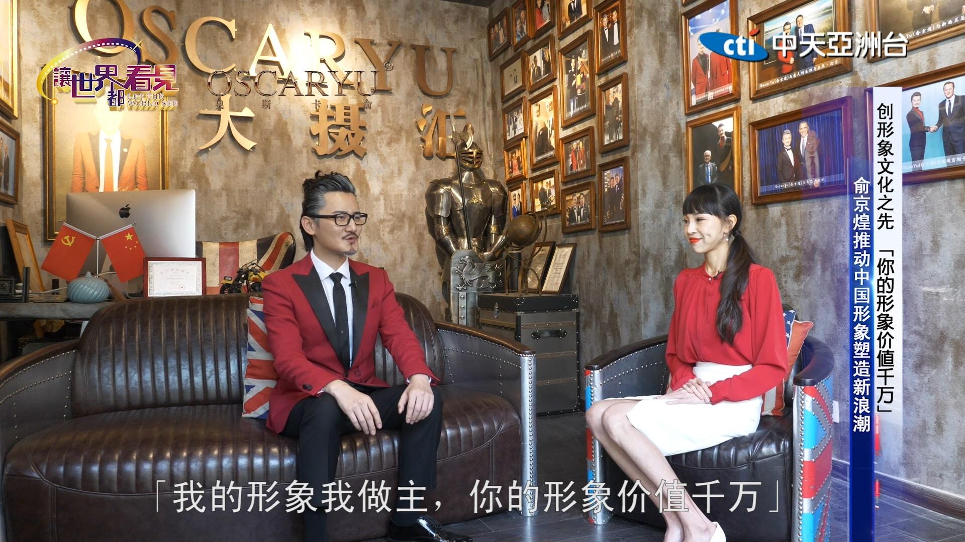 星澤國際-讓世界都看見-電視專訪節目-OSCARYU俞京煌中國首席攝影師