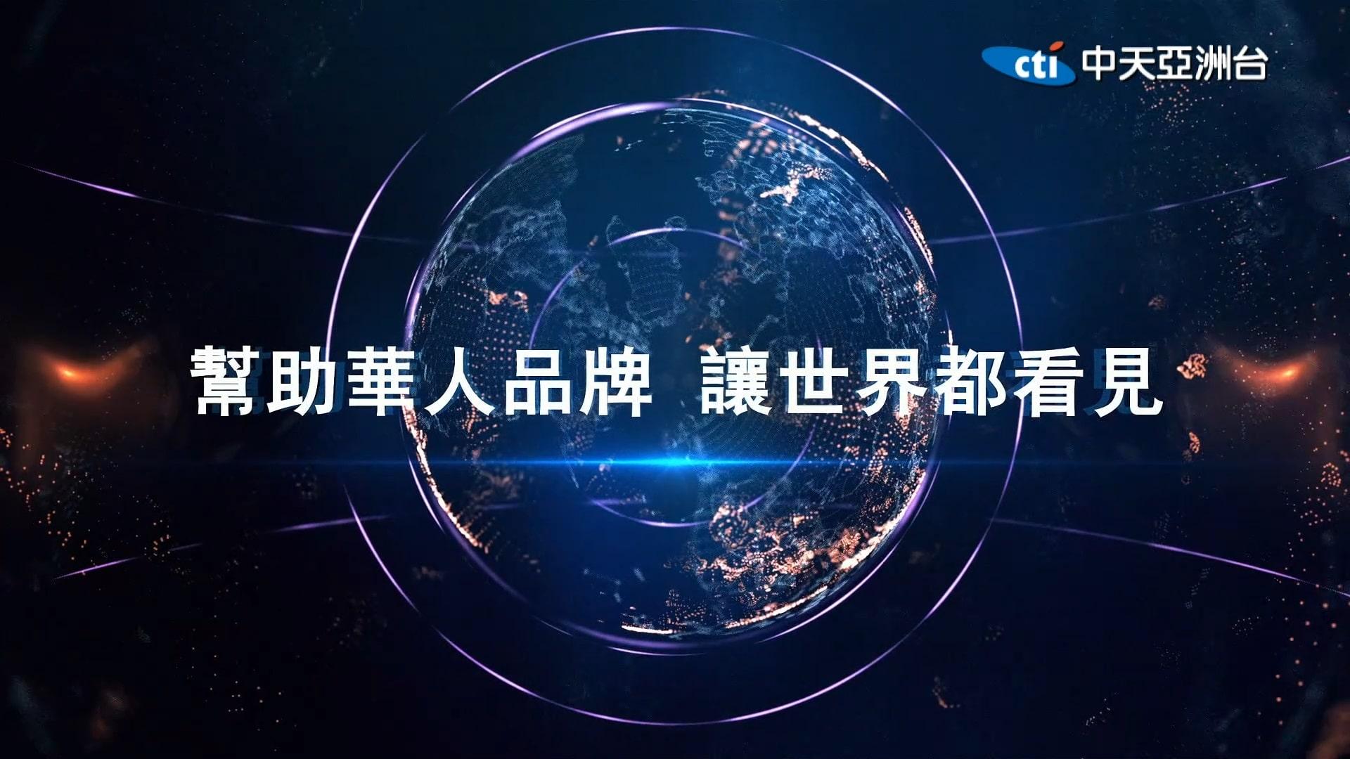 星澤國際-讓世界都看見-電視專訪節目