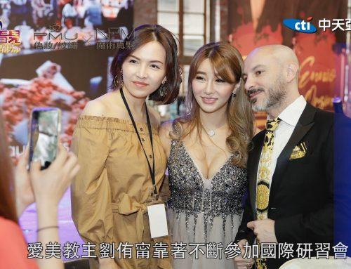 【讓世界都看見】PMU Taiwan 偽妝-仿真紋繡技術造福人群,帶動美業進步,開啟台灣市場新藍海! 中天版