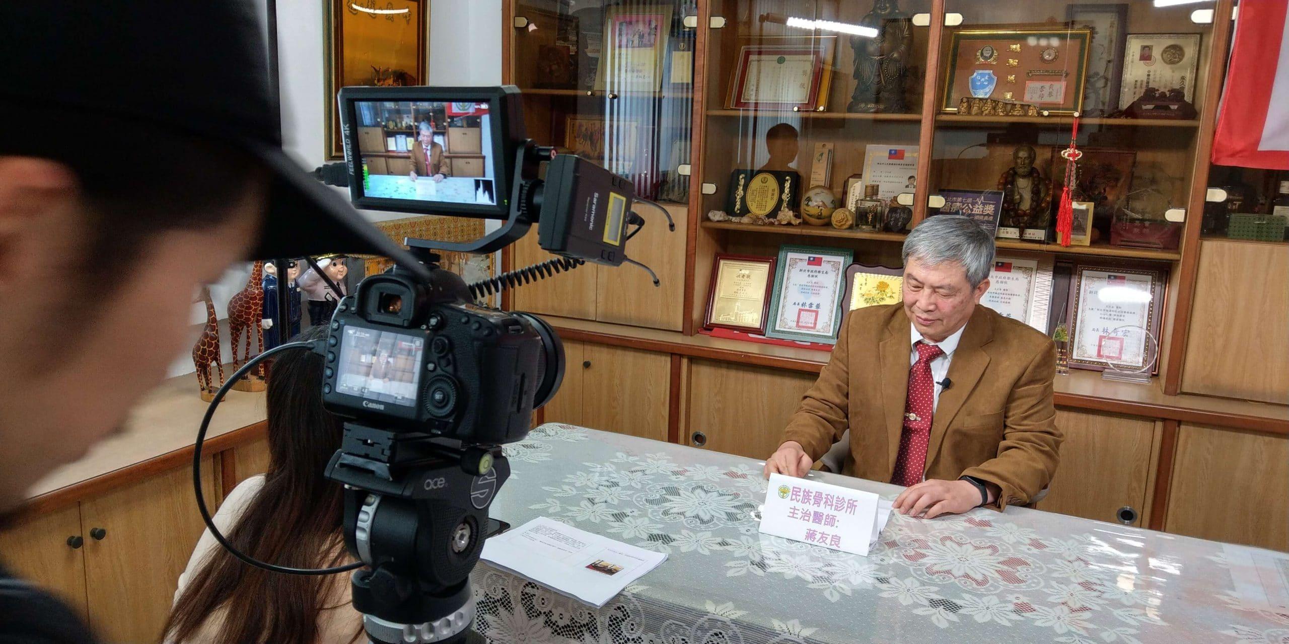 星澤國際-讓世界都看見-電視專訪節目-新北市健保診所協會