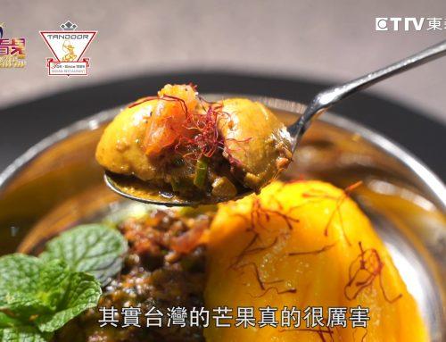 東森亞洲新聞台【讓世界都看見】「坦都印度料理」巨星麥可傑克森唯指定外帶,正宗北印度料理承襲二代,道地美味激發感官享受!