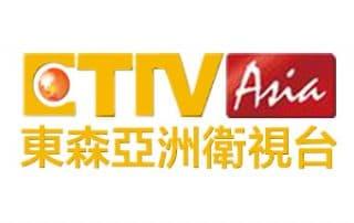 東森亞洲衛視