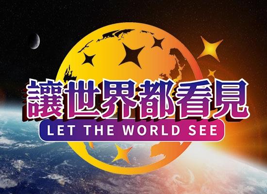讓世界都看見-電視節目-星澤國際