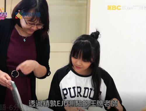 讓世界都看見 專訪節目-東森亞洲新聞台播出「群筑教育」聽得懂說得出,多元語言刺激大腦開發,拓展國際視野成就關鍵致勝的能力!