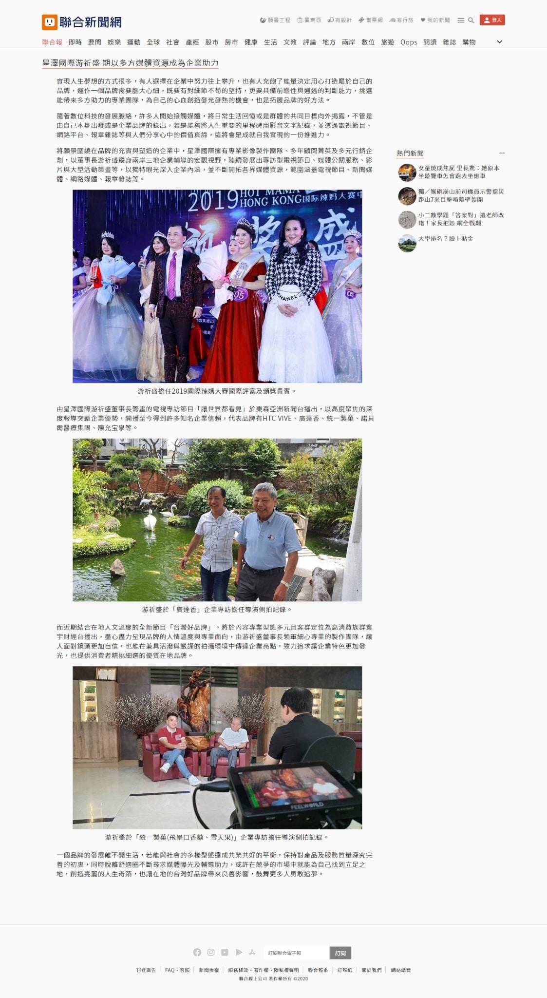 聯合新聞網-星澤國際游祈盛 期以多方媒體資源成為企業助力