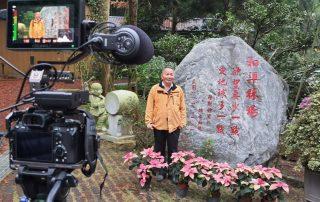 星澤國際-讓世界都看見-電視專訪節目-和準林場-游祈盛與楊含容監督製作