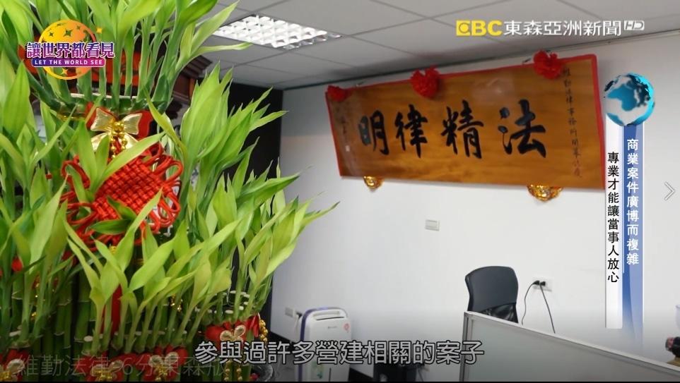 星澤國際-讓世界都看見-電視專訪節目-游祈盛與楊含容監督製作