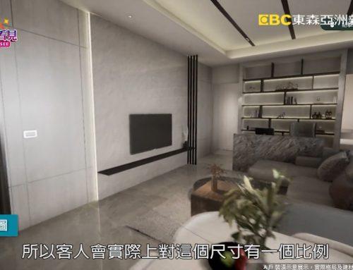 讓世界都看見-東森亞洲新聞台播出「斯凱爾國際」有3D全真體驗的VR賞屋技術,用最新科技,打破傳統看屋限制