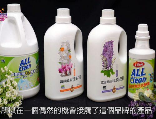 讓世界都看見-東森亞洲新聞台播出「多益得生物科技股份有限公司」用高科技酵素瓦解髒汙,衣物、廚具、家具等清潔工作輕鬆完成!