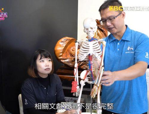 讓世界都看見-東森亞洲新聞台播出「運筋骨」技術與濟世之心同在,打造絕佳整復身體的環境。