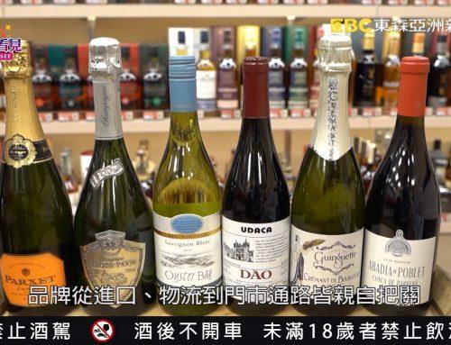 讓世界都看見-東森亞洲新聞台播出「酒條通」用酒水打造「飲」人入勝的佳釀,在口齒脾胃中流淌的微醺最美。