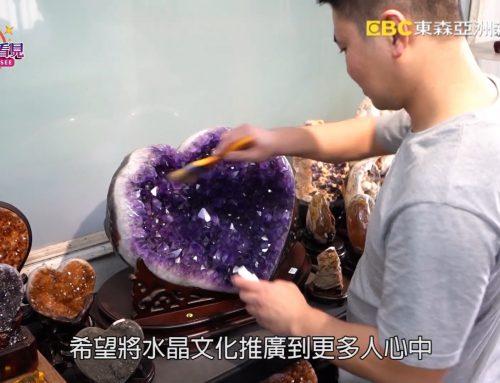 讓世界都看見-東森亞洲新聞台播出「李家好彩頭」讓魅力十足的直播販售,在閃亮鏡頭前吸「晶」十足!