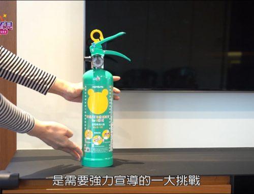讓世界都看見-東森亞洲新聞台播出「正德防火」,將居家防火觀念化為產品,居家型滅火器使用輕便而簡單!