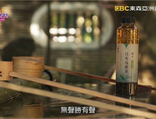 讓世界都看見-東森亞洲新聞台播出「無事嚴選茶飲」用冷泡茶展現奉茶精神,甘甜回味,歡迎大家一起喝茶。