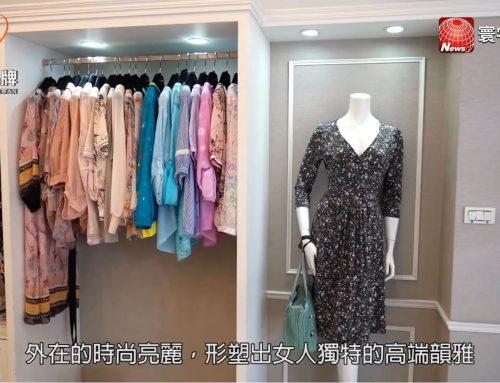 台灣好品牌-寰宇頻道播出「佢商名品」,女裝與時尚的顧問,為輕熟女打造衣著唯美風,開心擁抱幸福魔法!(網路版)