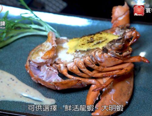 台灣好品牌-寰宇頻道播出「大稻鐵板燒」,鐵板上的香氣四溢,愛與用心成就動人煮味,精緻溫馨店面打造老饕們第二個家!(網路版)