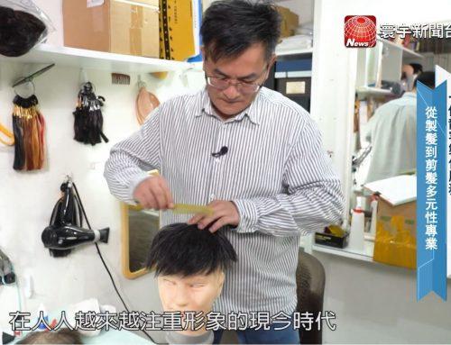台灣好品牌-寰宇頻道播出「洪店長」,頂上無毛免煩惱,專業假髮讓您自信出門,擁有了從「頭」開始的自信!(網路版)