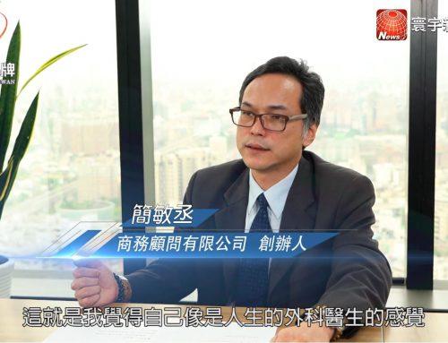 台灣好品牌-寰宇頻道播出「簡博士」,協商專家為您解決煩心事,一站式整合幫助你面對人生每一道關卡!(網路版)