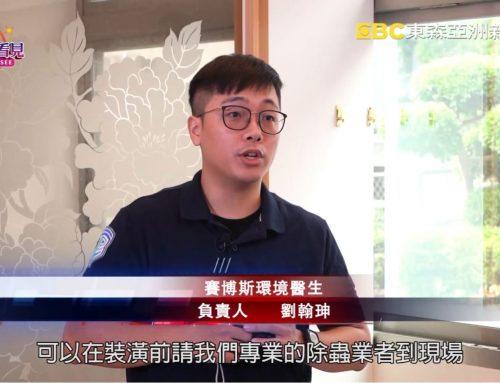 讓世界都看見-東森亞洲新聞台播出「賽博斯」專業除蟲技術,讓您的居家環境遠離蟲害。
