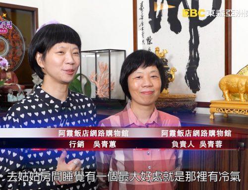 讓世界都看見-東森亞洲新聞台播出「阿霞飯店網路購物館」台南之光吳錦霞,全心全意打造台菜精髓的堅毅女性!(下)
