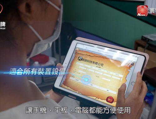 台灣好品牌-寰宇財經台播出「銳鍗科技有限公司」用創新思維提供ERP優化服務,小公司也能大躍進!(網路版)
