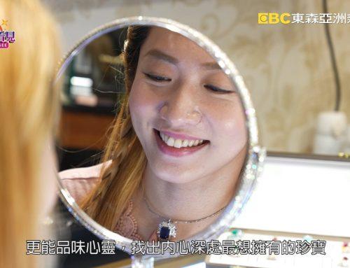 讓世界都看見-東森亞洲新聞台播出「上閣珠寶」誠信熱情,奉客為尊,以專業為客戶打造時尚珍寶!