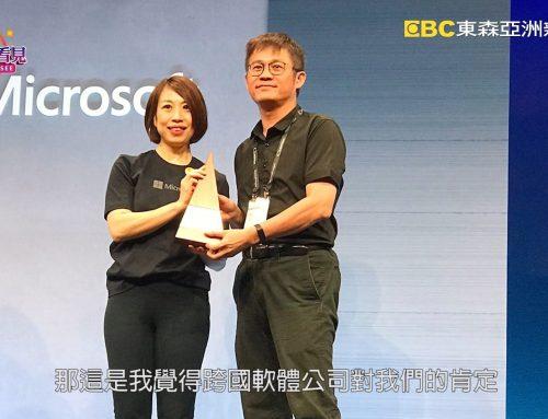 讓世界都看見-東森亞洲新聞台播出「天微資訊」微軟認證專業數位轉型顧問,用優質雲端服務為企業帶來不可替代的價值!