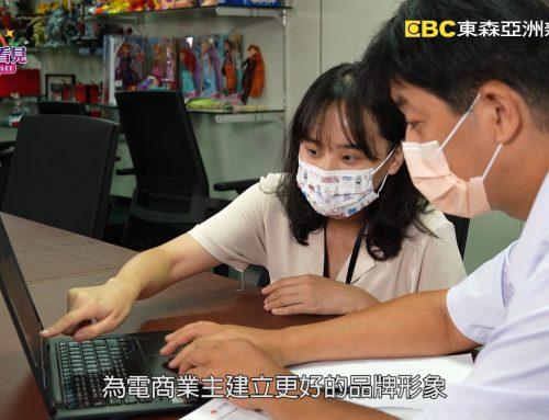 讓世界都看見-東森亞洲新聞台播出「陣列科技」因應WFH與網路購物蓬勃發展,成為守護網路資訊安全的專家!